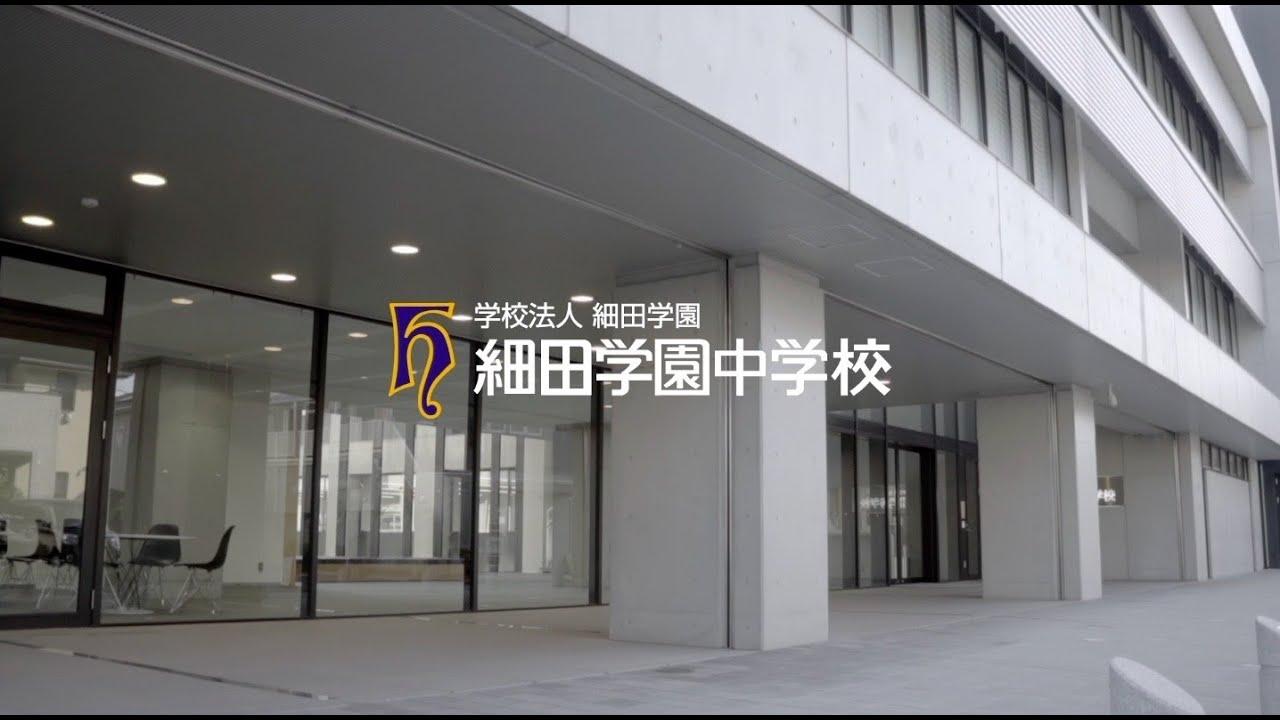 学園 会 細田 説明