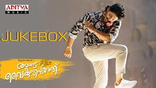 #AnguVaikuntapurathu (Malayalam) Full Songs Jukebox | Allu Arjun |Trivikram| ThamanS |#AA19