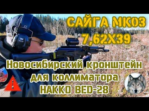 Сайга МК03 и кронштейн НПЗ. (Saiga МК03 and rifle mount scope from Novosibirsk.)