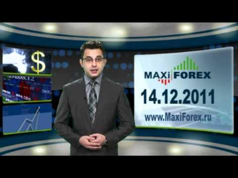 14.12.11 - Дневной обзор - Рынок Форекс (Forex) - MaxiForex-HD