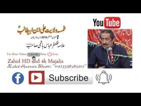 Allama Ghazanfar Abbas Tonsvi Topic Ameer Qasim A.s 7 Shaban 2018 D G Khan
