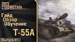 Средний танк Т-55А а стоит ли мучаться? от WOTinfo [World of tanks]