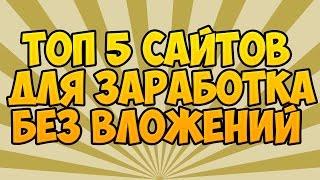 ТОП 5 ЛУЧШИХ САЙТОВ ДЛЯ ЗАРАБОТКА  В ИНТЕРНЕТЕ  ДЛЯ НОВИЧКОВ [Как заработать в интернете]