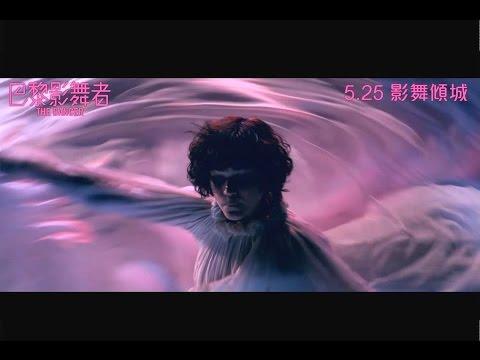 巴黎影舞者 (The Dancer)電影預告