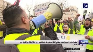 احتجاجات واسعة ضد نظام التقاعد في فرنسا تشل حركة النقل والقطارات - (8/12/2019)