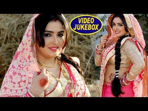 Aamrapali Dubey का सबसे हिट गाना कलेक्शन 2018 | Video Jukebox | Bhojpuri Hit Songs 2018