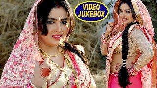 Aamrapali Dubey का सबसे हिट गाना कलेक्शन 2018 | Jukebox | Bhojpuri Hit Songs 2018