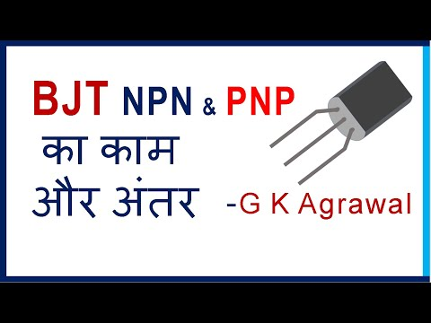 In Hindi NPN vs PNP BJT transistor difference how BJT works