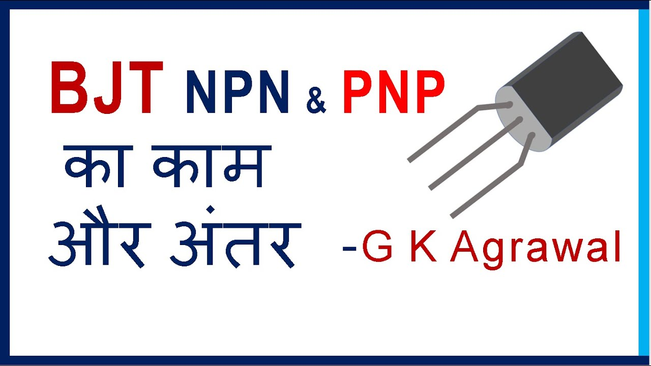 Bjt Transistor Npn Pnp Work Function Difference In Hindi
