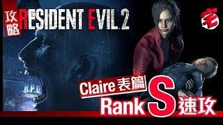 BioHazard RE:2/Resident Evil 2(生化危機2)Claire篇 Rank S速攻|宅民黨