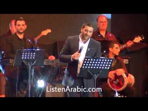 موال وائل كفوري اللي وصّلونا للمشاكل من حفل اعياد بيروت 2013 Mawal Wael Kfoury