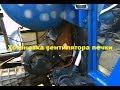 Поделки - Самодельный трактор.Процесс сборки.Установка вентилятора печки. #157