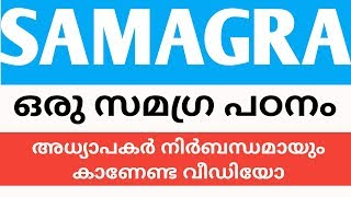 SAMAGRA ഒരു സമഗ്ര പഠനം/ SAMAGRA MALAYALAM TUTORIAL