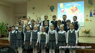 Сценка Песня4 Концерт на день Учителя  школа  №124