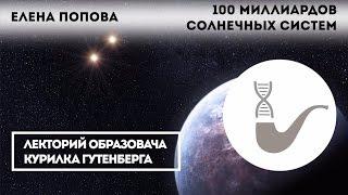 Елена Попова - Экзопланеты. Какими бывают планетарные системы?