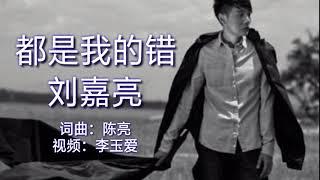 《都是我的错》 演唱:刘嘉亮