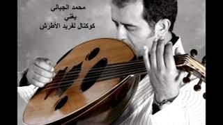 محمد الجبالي كوكتال فريد الأطرش