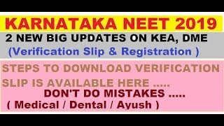 Steps to download ugNEET verification slip | Karnataka NEET | KEA | DME