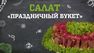 Салат «Праздничный букет». Дело вкуса 02.09.2019