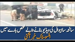 Pakistan News Live  Saneha Sahiwal Ki Video Banane Wale Shakhs Kay Mutaliq Afsosnaak Khabar