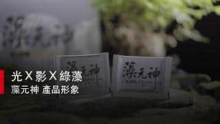 【凹凸視覺整合】光x影x綠藻│藻元神產品形象影片