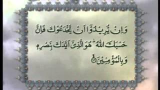 Surah Al-Anfal v.42-76 with Urdu translation, Tilawat Holy Quran, Islam Ahmadiyya