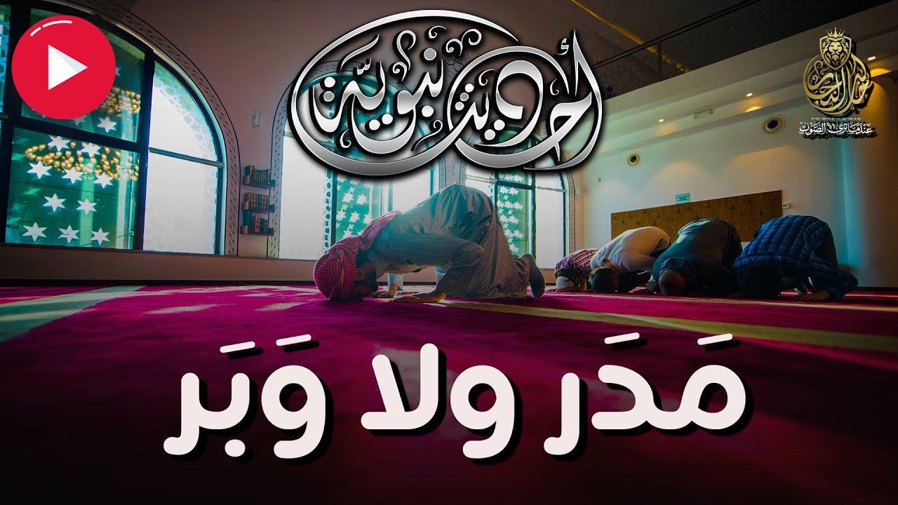 مدر ولا وبر | سلسلة أحاديث نبوية  | مع خالد النجار ?