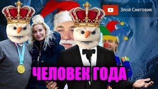 Этери Тутберидзе ЧЕЛОВЕК ГОДА в Фигурном Катании Чемпионат России 2020