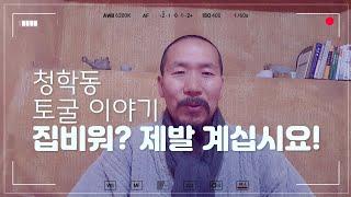 1)놀라운 반전 드라마! 지리산 청학동 토굴 이야기, …