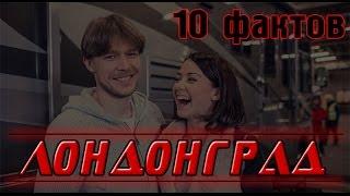 """10 ФАКТОВ О СЕРИАЛЕ """"ЛОНДОНГРАД"""""""