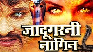NAGIN  Khesari lal and Rani chaterjee Bhojpuri Full Movie 2018 HD