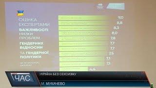 видео як Україна зробила крок у толерантне