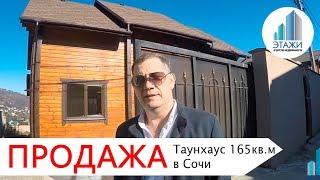Дом из клееного бруса в центральном районе Сочи!