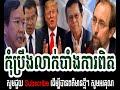 RFI Radio Khmer 08 Oct 2017 ប្រតិការនៅកម្ពុជា ,Cambodia News,By Neary khmer