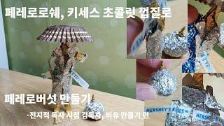 페레로로쉐, 키세스 초콜릿 껍질로 전지적 독자 시점(전…