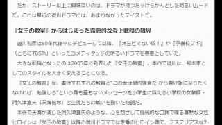天海祐希と久々のタッグ『偽装の夫婦』は人気脚本家・遊川和彦の新境地...