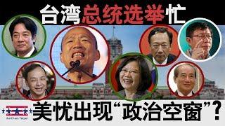 """海峡论谈:台湾总统选举忙 美忧出现""""政治空窗""""?"""