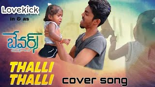Thalli Thalli cover song || Bewars Movie || Rajendra Prasad, Sanjosh, Harshita thalli thalli video