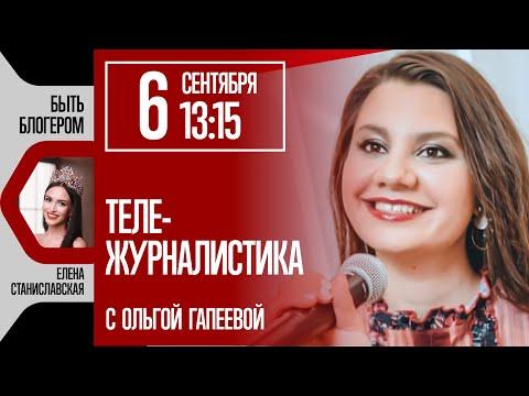 Быть блогером: тележурналистика - с Ольгой Гапеевой