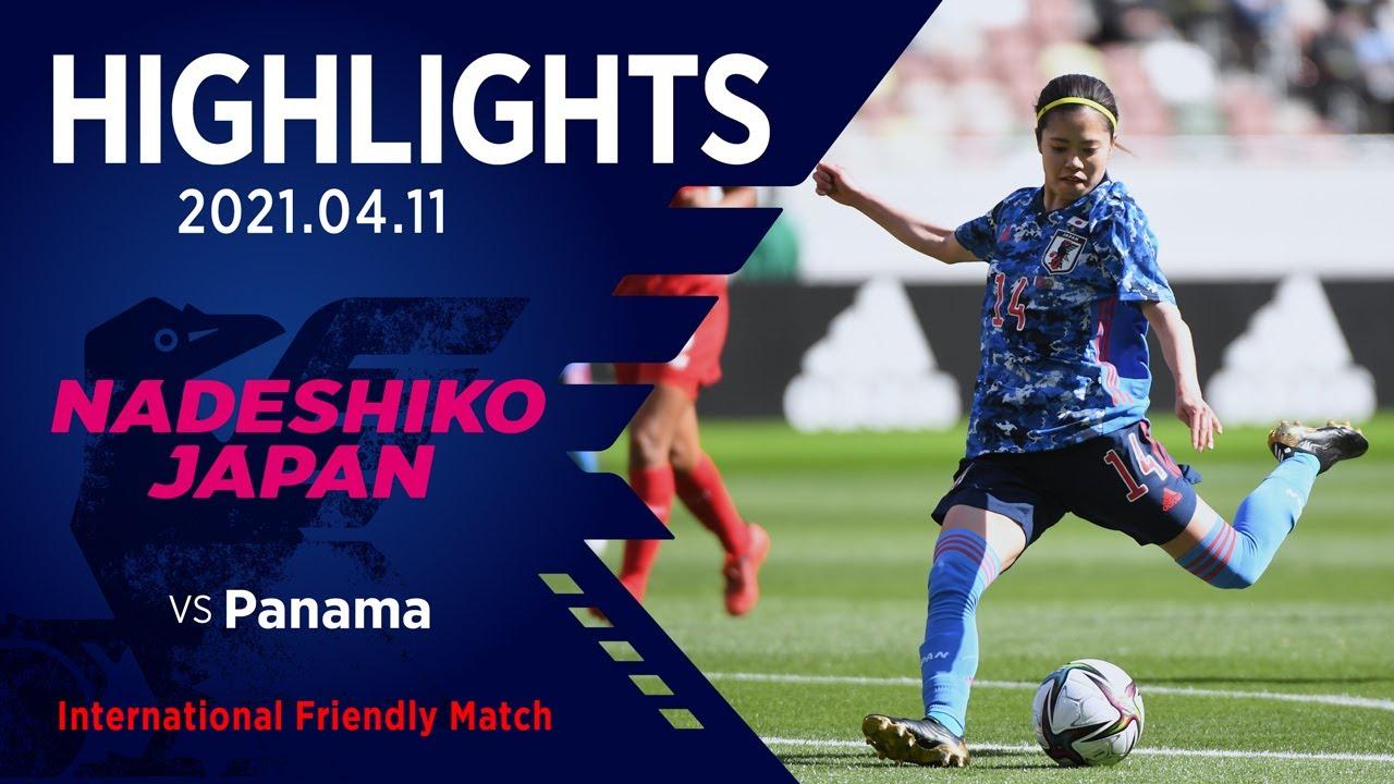 【ハイライト】なでしこジャパンvsパナマ女子代表 国際親善試合 2021 04.11 国立競技場