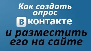 Как создать опрос ВКонтакте и поставить его на сайт. Chironova.ru(, 2013-02-18T07:58:42.000Z)