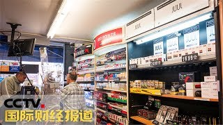 [国际财经报道]热点扫描 记者市场探访:电子烟成便利店畅销品  CCTV财经