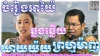 Ayai Prum Manh 2015 New | Yeay Yoy | Ayai Prum Manh Khmer Old