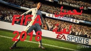 تحميل فيفا 2018 مجانا Free Download FIFA 2018