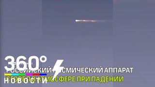 Российский военный спутник приняли за метеор