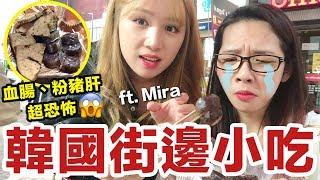 吃到想哭! 體驗有點恐怖的韓國街頭食物! feat. Mira ♥ 滴妹