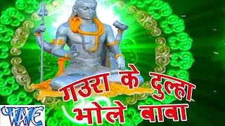 HD गउरा के दुल्हा - Gaura Ke Dulha Bhole Baba | Ravi Raj | Bhojpuri Kanwar Bhajan 2015