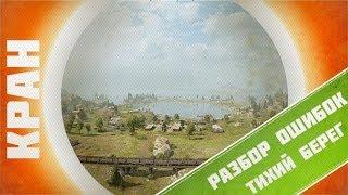 World of Tanks ~ Разбор ошибок ~ Тихий берег