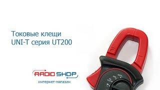 Токоизмерительные клещи UNI-T серия UT200