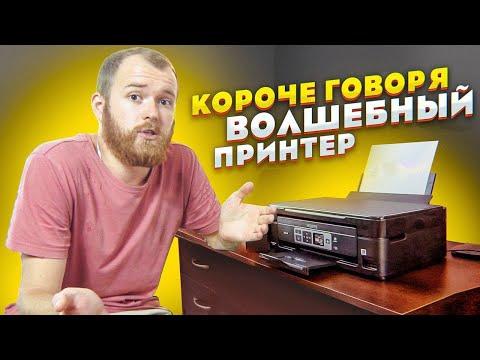 Короче говоря, волшебный принтер